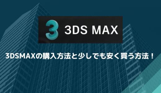 3DSMAXの購入方法と割引価格で少しでも安く買う方法