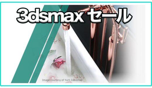 3DSMAXが最大25%オフセール!今だけ期間限定特価で販売中